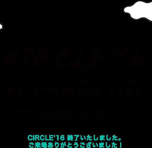 CIRCLE'16連続4回目のジェラート&スペシャルドリンク