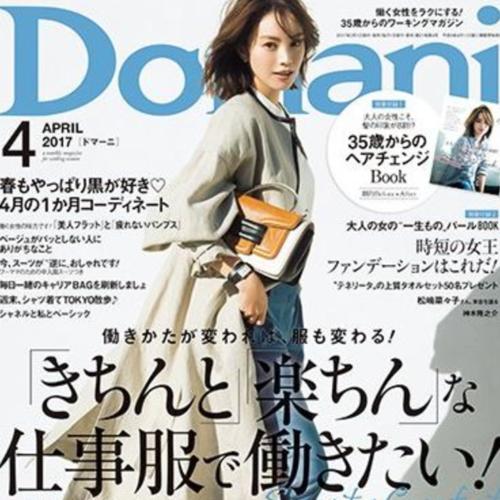 掲載のお知らせ|Domani 4月号