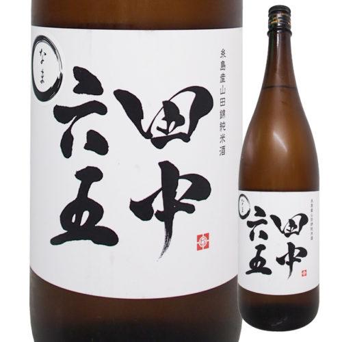 期間限定商品販売 (生酒)田中六十五 純米生酒 糸島産一等山田錦をジェラートに!